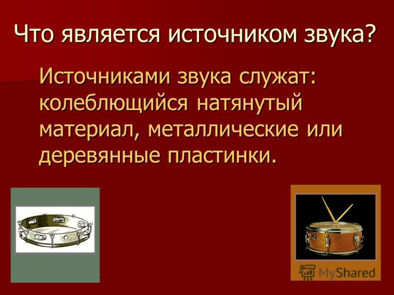 Ударные музыкальные инструменты КсилофонБарабан Бубен