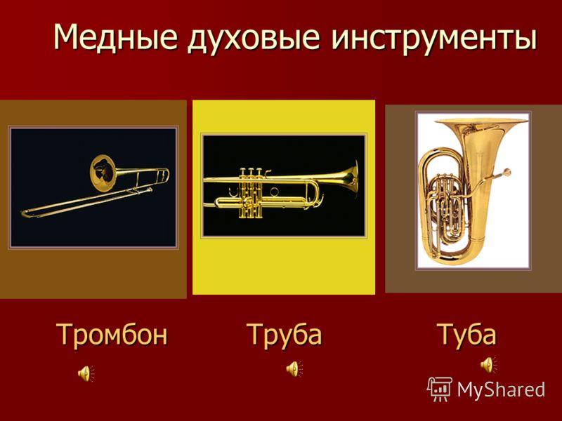 Духовые музыкальные инструменты медные медные деревянные деревянные клавишно-духовые клавишно-духовые