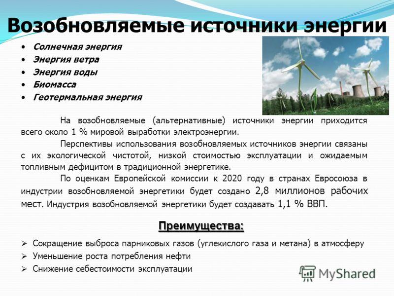 Возобновляемые источники энергии Солнечная энергия Энергия ветра Энергия воды Биомасса Геотермальная энергия На возобновляемые (альтернативные) источники энергии приходится всего около 1 % мировой выработки электроэнергии. Перспективы использования в