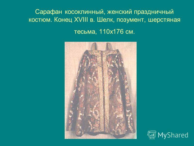 Сарафан косоклинный, женский праздничный костюм. Конец XVIII в. Шелк, позумент, шерстяная тесьма, 110х176 см.