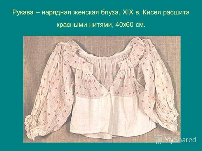 Рукава – нарядная женская блуза. XIX в. Кисея расшита красными нитями, 40х60 см.