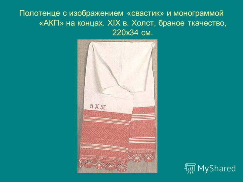 Полотенце с изображением «свастик» и монограммой «АКП» на концах. XIX в. Холст, браное ткачество, 220х34 см.