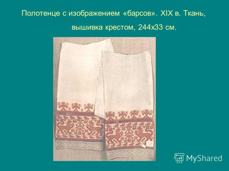 Полотенце с изображением «барсов». XIX в. Ткань, вышивка крестом, 244х33 см.