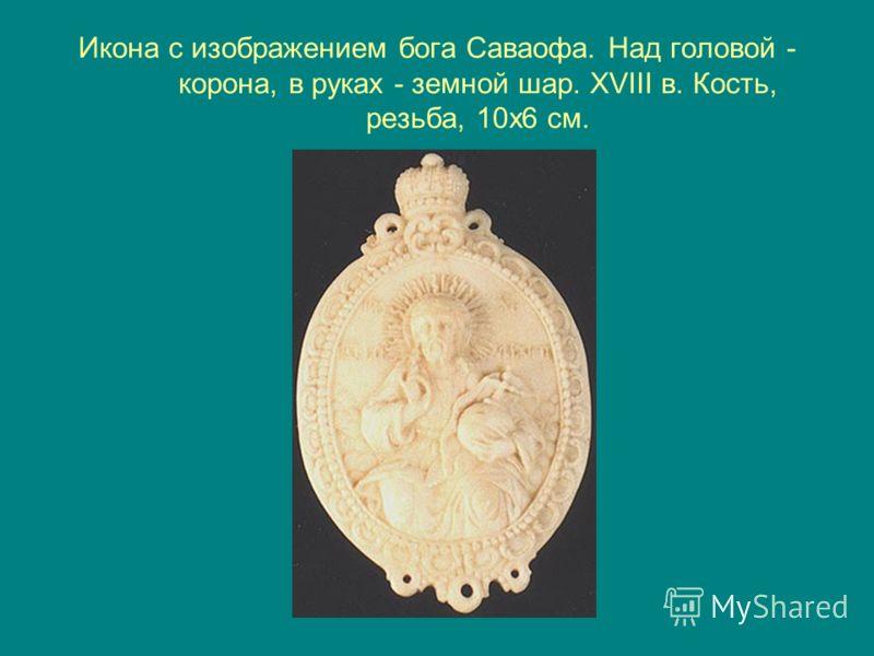 Икона с изображением бога Саваофа. Над головой - корона, в руках - земной шар. XVIII в. Кость, резьба, 10х6 см.
