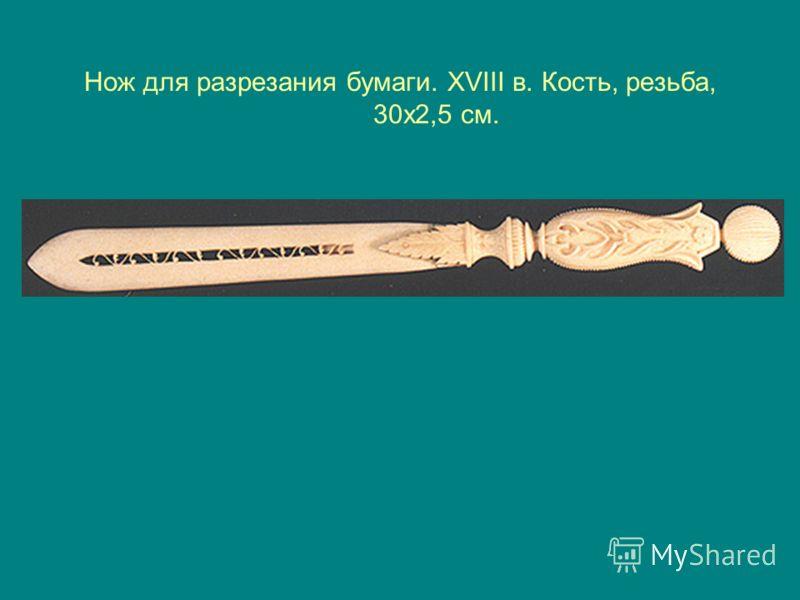 Нож для разрезания бумаги. XVIII в. Кость, резьба, 30х2,5 см.