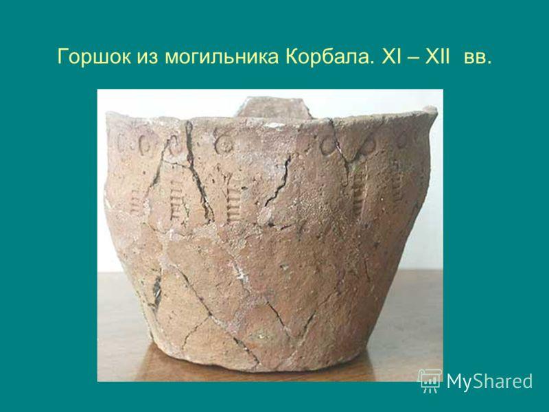 Горшок из могильника Корбала. XI – XII вв.