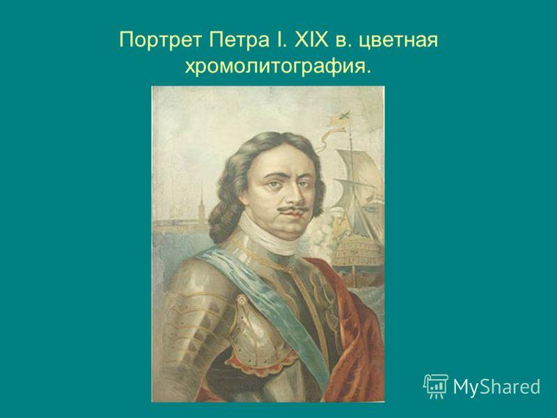 Портрет Петра I. XIX в. цветная хромолитография.