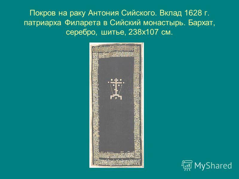 Покров на раку Антония Сийского. Вклад 1628 г. патриарха Филарета в Сийский монастырь. Бархат, серебро, шитье, 238х107 см.
