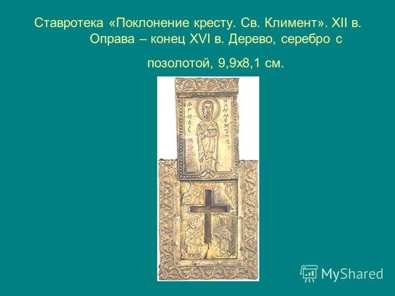 Ставротека «Поклонение кресту. Св. Климент». XII в. Оправа – конец XVI в. Дерево, серебро с позолотой, 9,9х8,1 см.