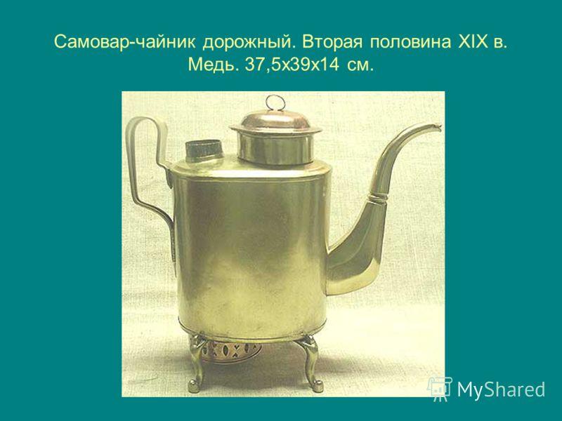 Самовар-чайник дорожный. Вторая половина XIX в. Медь. 37,5х39х14 см.