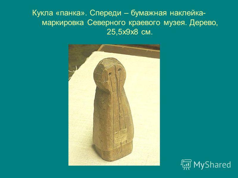 Кукла «панка». Спереди – бумажная наклейка- маркировка Северного краевого музея. Дерево, 25,5х9х8 см.