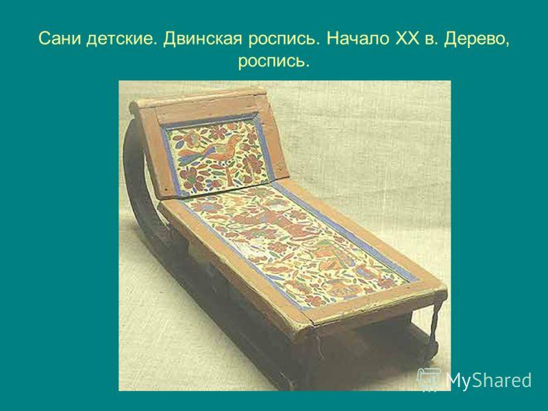Сани детские. Двинская роспись. Начало XX в. Дерево, роспись.