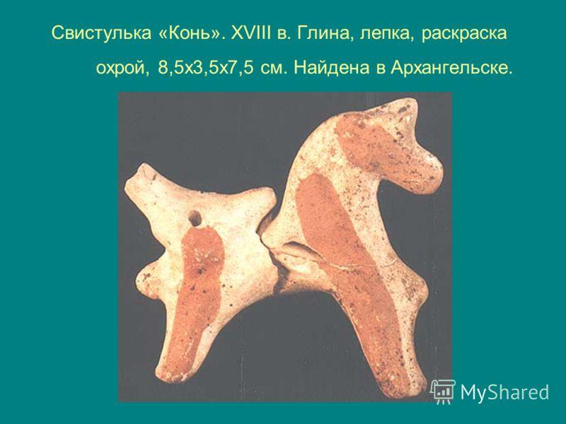 Свистулька «Конь». XVIII в. Глина, лепка, раскраска охрой, 8,5х3,5х7,5 см. Найдена в Архангельске.
