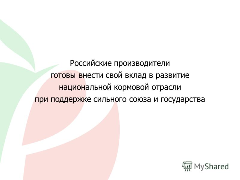 Российские производители готовы внести свой вклад в развитие национальной кормовой отрасли при поддержке сильного союза и государства