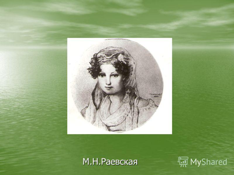 М.Н.Раевская