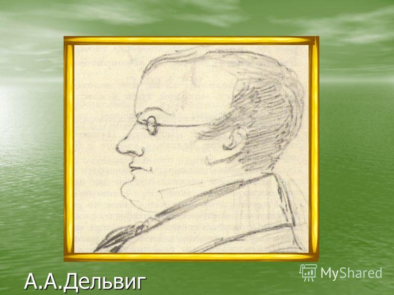 А.А.Дельвиг