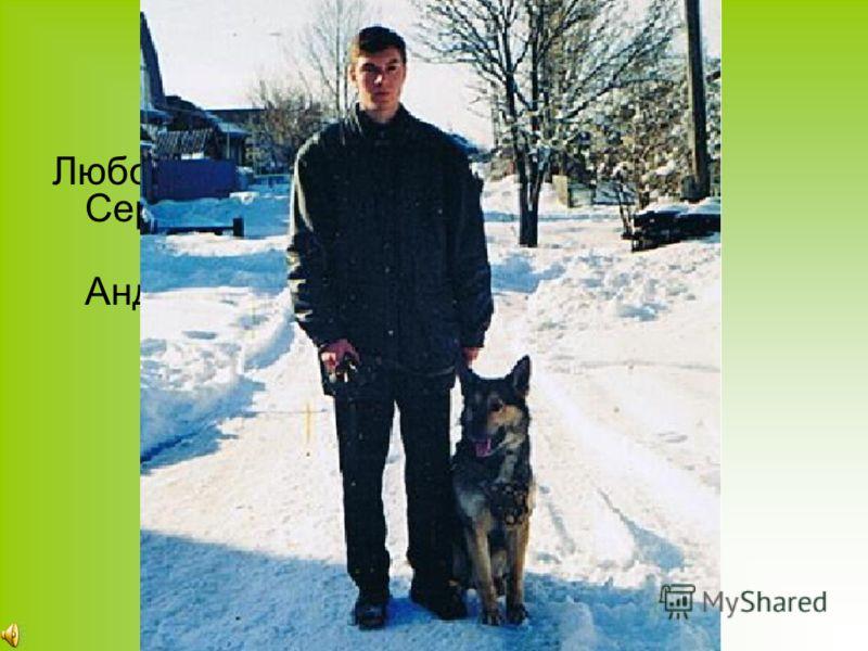 Любовь к собакам у Сергея от дяди Андрея.