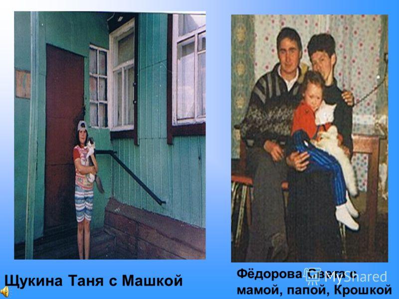 Щукина Таня с Машкой Фёдорова Света с мамой, папой, Крошкой