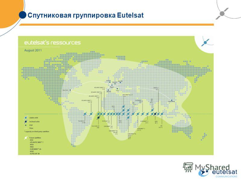 Спутниковая группировка Eutelsat Апрель 2011 г.