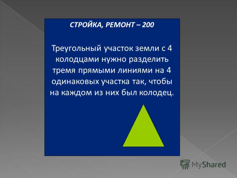 СТРОЙКА, РЕМОНТ – 200 Треугольный участок земли с 4 колодцами нужно разделить тремя прямыми линиями на 4 одинаковых участка так, чтобы на каждом из них был колодец.