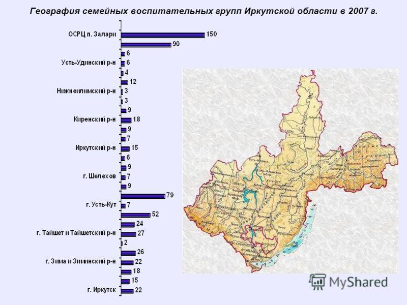 География семейных воспитательных групп Иркутской области в 2007 г.