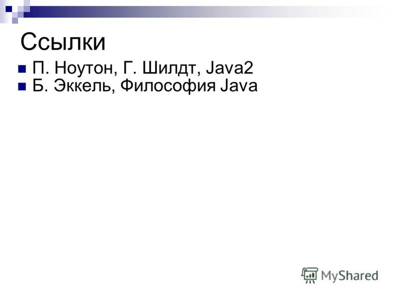 Ссылки П. Ноутон, Г. Шилдт, Java2 Б. Эккель, Философия Java