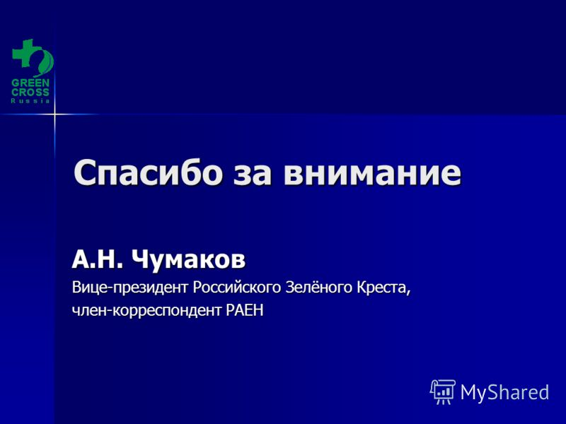 Спасибо за внимание А.Н. Чумаков Вице-президент Российского Зелёного Креста, член-корреспондент РАЕН
