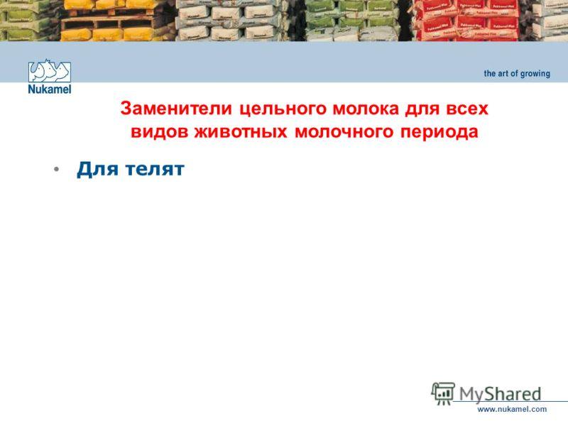 www.nukamel.com Для телят Заменители цельного молока для всех видов животных молочного периода