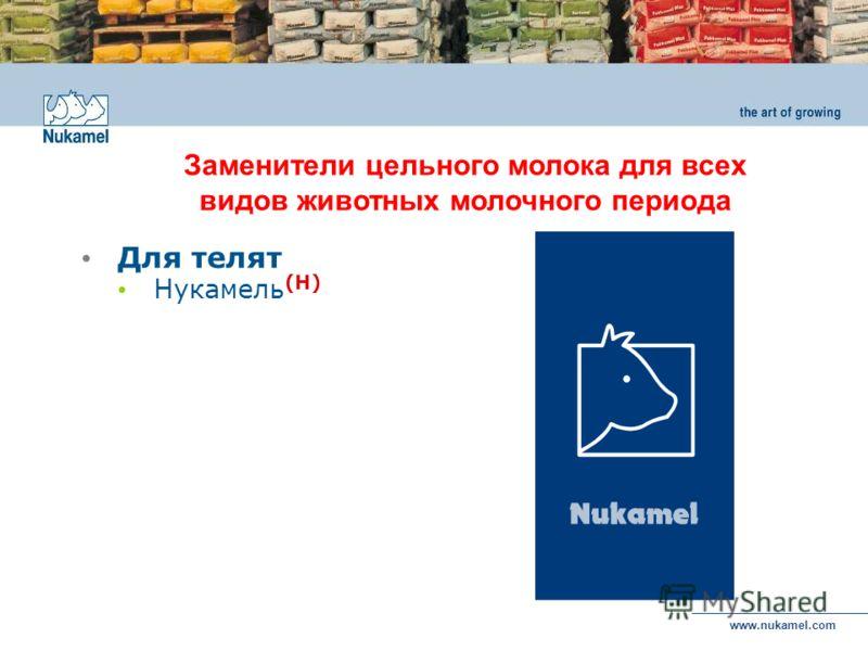 www.nukamel.com Для телят Нукамель (H) Заменители цельного молока для всех видов животных молочного периода