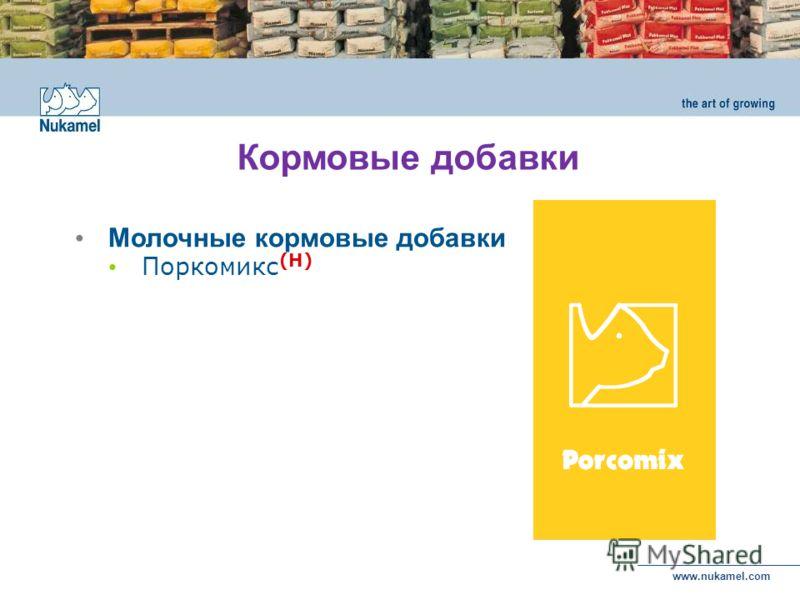 www.nukamel.com Молочные кормовые добавки Поркомикс (H) Кормовые добавки