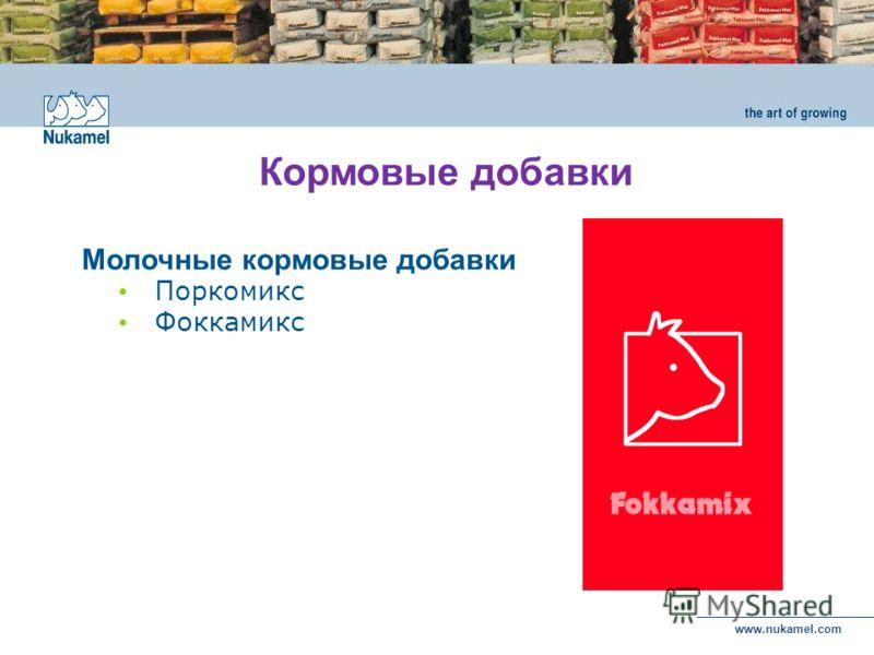 Молочные кормовые добавки Поркомикс Фоккамикс Кормовые добавки