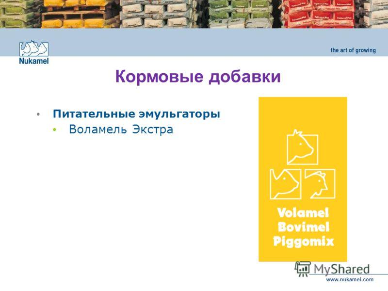 www.nukamel.com Питательные эмульгаторы Воламель Экстра Кормовые добавки