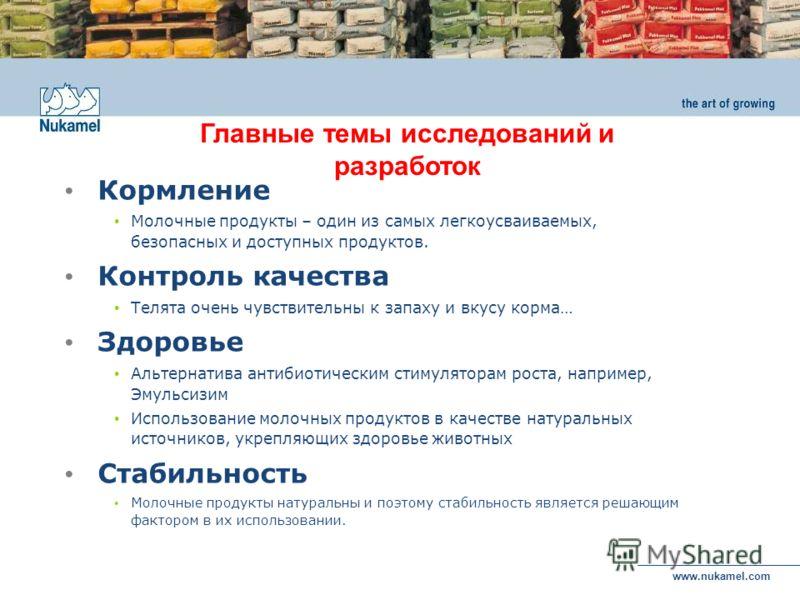 www.nukamel.com Кормление Молочные продукты – один из самых легкоусваиваемых, безопасных и доступных продуктов. Контроль качества Телята очень чувствительны к запаху и вкусу корма… Здоровье Альтернатива антибиотическим стимуляторам роста, например, Э