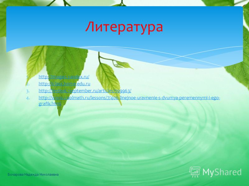 1.http://images.yandex.ru/http://images.yandex.ru/ 2.http://iclass.home-edu.ruhttp://iclass.home-edu.ru 3.http://festival.1september.ru/articles/599963/http://festival.1september.ru/articles/599963/ 4.http://www.coolmath.ru/lessons/7/406-linejnoe-ura