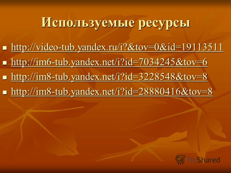 Используемые ресурсы http://video-tub.yandex.ru/i?&tov=0&id=19113511 http://video-tub.yandex.ru/i?&tov=0&id=19113511 http://video-tub.yandex.ru/i?&tov=0&id=19113511 http://im6-tub.yandex.net/i?id=7034245&tov=6 http://im6-tub.yandex.net/i?id=7034245&t