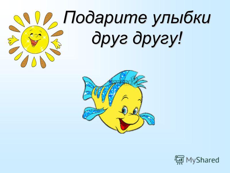 Подарите улыбки друг другу!