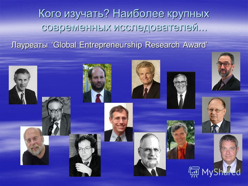 Кого изучать? Наиболее крупных современных исследователей... Лауреаты Global Entrepreneurship Research Award