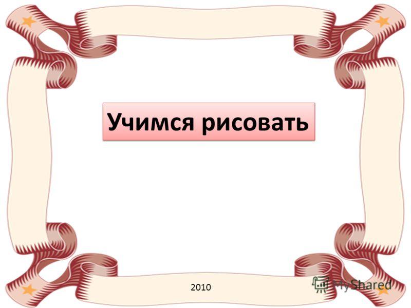 Учимся рисовать 2010