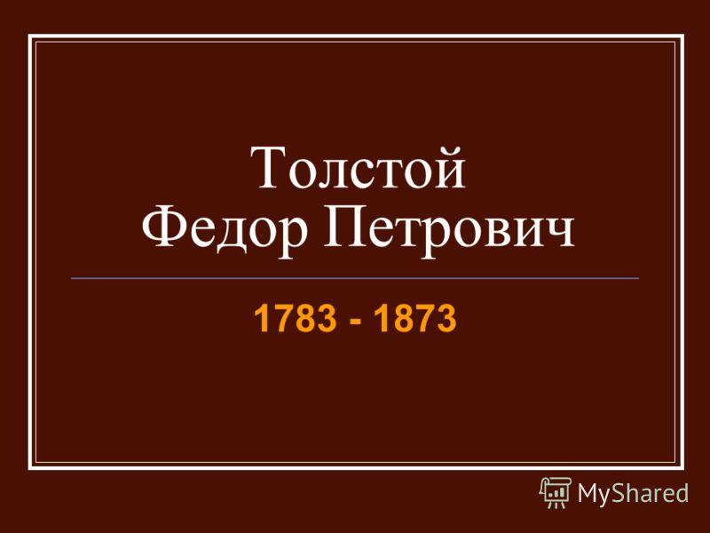 Толстой Федор Петрович 1783 - 1873