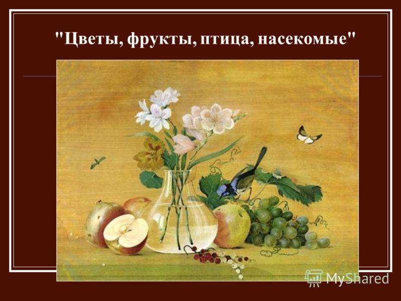 Цветы, фрукты, птица, насекомые