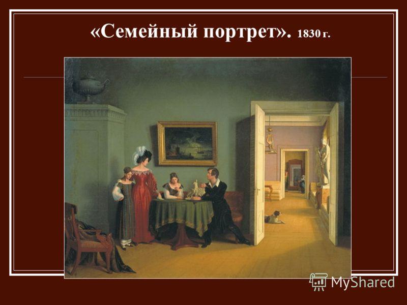 «Семейный портрет». 1830 г.