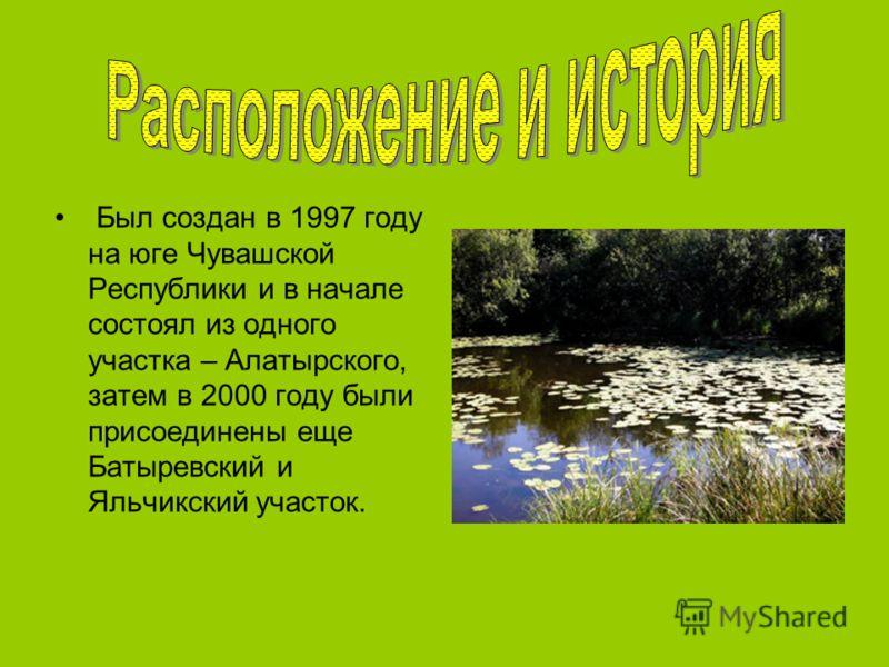 Был создан в 1997 году на юге Чувашской Республики и в начале состоял из одного участка – Алатырского, затем в 2000 году были присоединены еще Батыревский и Яльчикский участок.