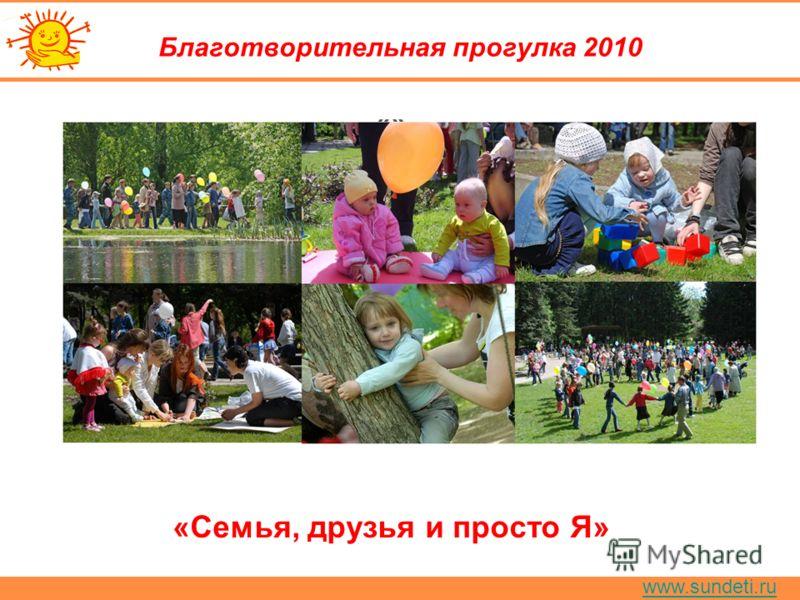www.sundeti.ru Благотворительная прогулка 2010 «» «Семья, друзья и просто Я»