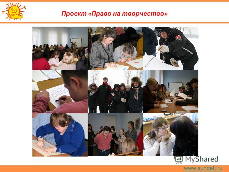 www.sundeti.ru Проект «Право на творчество»