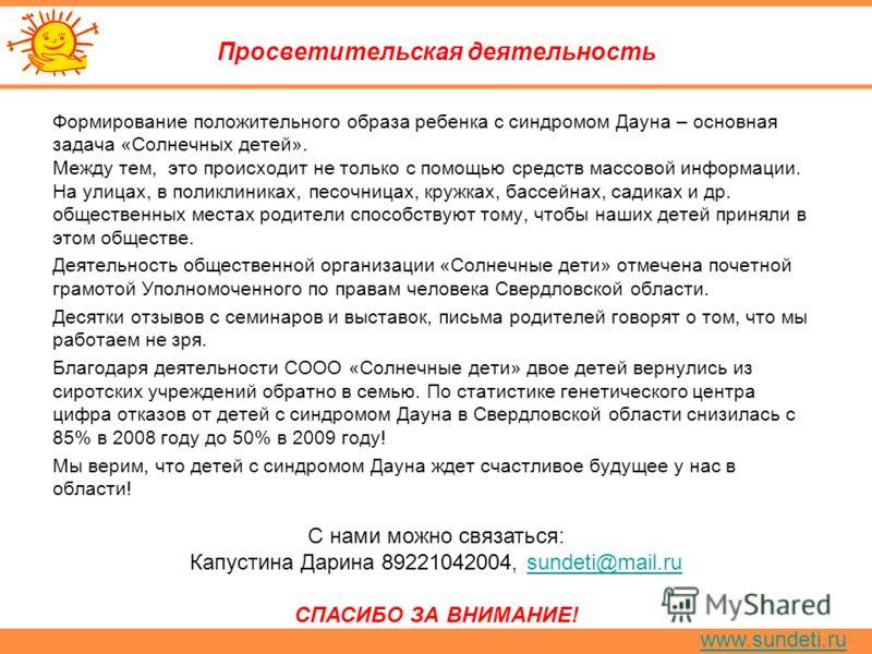 www.sundeti.ru Просветительская деятельность Формирование положительного образа ребенка с синдромом Дауна – основная задача «Солнечных детей». Между тем, это происходит не только с помощью средств массовой информации. На улицах, в поликлиниках, песоч