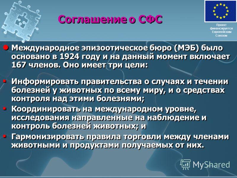 Соглашение о СФС Международное эпизоотическое бюро (МЭБ) было основано в 1924 году и на данный момент включает 167 членов. Оно имеет три цели: Информировать правительства о случаях и течении болезней у животных по всему миру, и о средствах контроля н