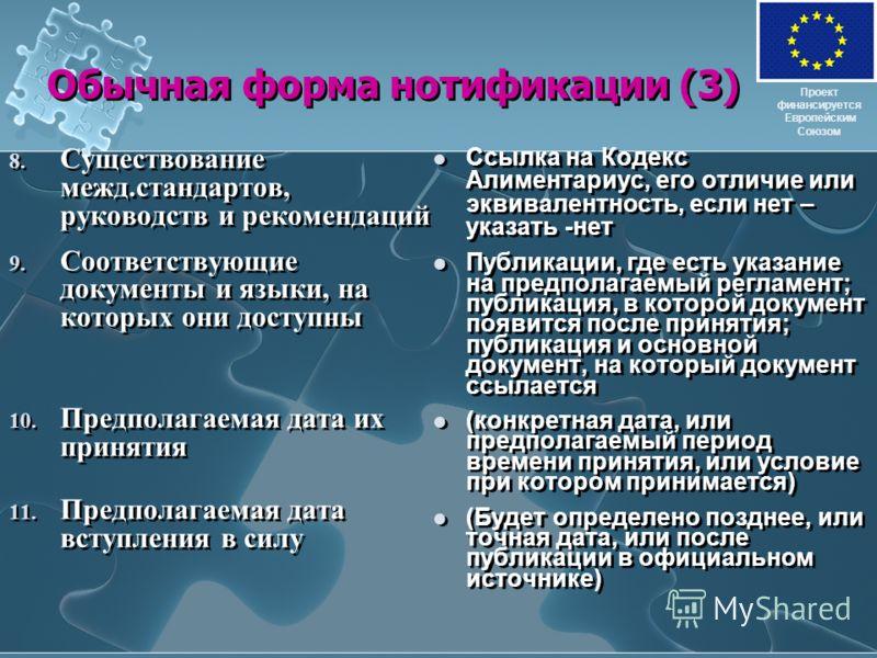 Обычная форма нотификации (3) 8. Существование межд.стандартов, руководств и рекомендаций 9. Соответствующие документы и языки, на которых они доступны 10. Предполагаемая дата их принятия 11. Предполагаемая дата вступления в силу 8. Существование меж