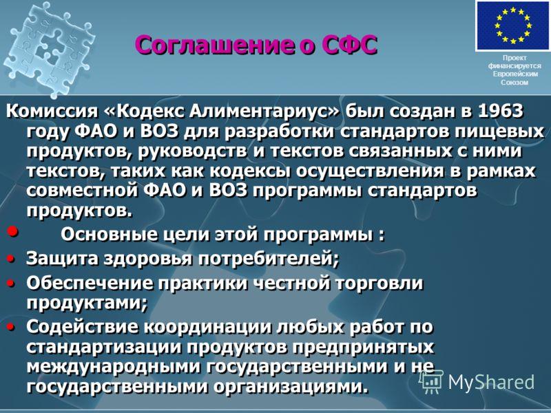 Соглашение о СФС Комиссия «Кодекс Алиментариус» был создан в 1963 году ФАО и ВОЗ для разработки стандартов пищевых продуктов, руководств и текстов связанных с ними текстов, таких как кодексы осуществления в рамках совместной ФАО и ВОЗ программы станд
