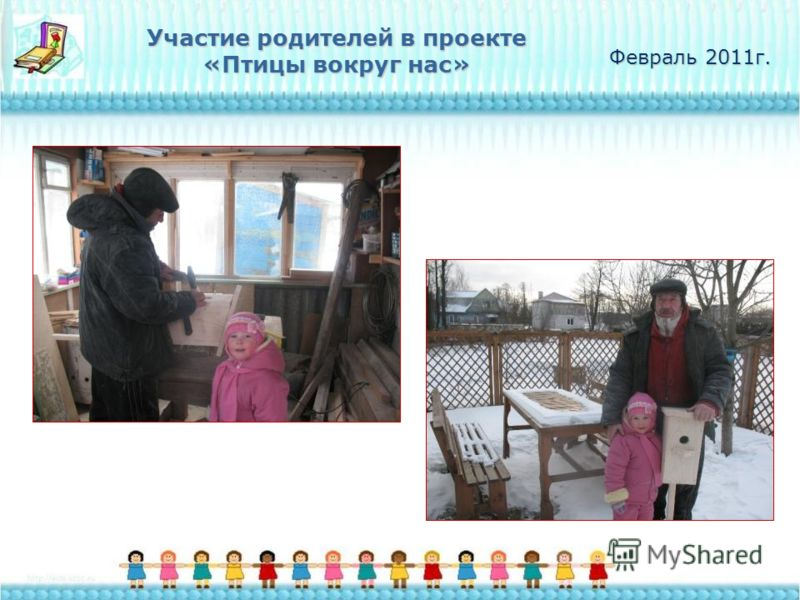 Участие родителей в проекте «Птицы вокруг нас» Февраль 2011г.