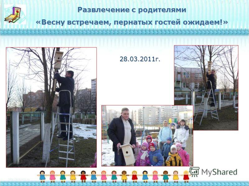 Развлечение с родителями «Весну встречаем, пернатых гостей ожидаем!» 28.03.2011г.